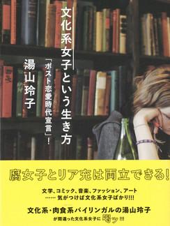 文化系女子という生き方 「ポスト恋愛時代宣言」!(大和書房・2014年)