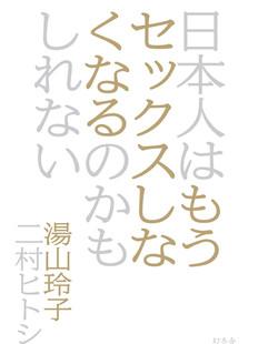 日本人はもうセックスしなくなるのかもしれない(幻冬社・2016年)二村ヒトシとの共著