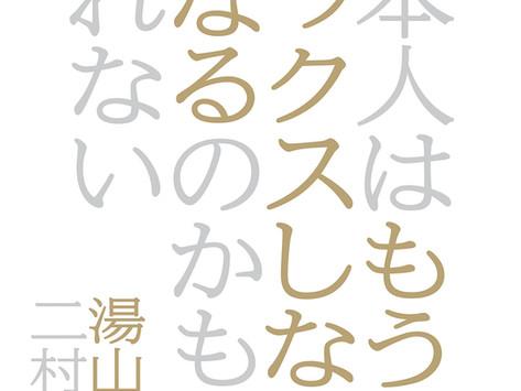 猫町倶楽部「真夜中の読書会」で、二村ヒトシ氏との共著『日本人はもうセックスしなくなるのかもしれない』が取り上げられます