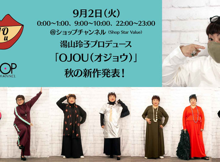 【緊急!!】9月2日(水)ショップチャンネルにてOJOU<オジョウ>の新作発表です!!