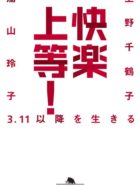 快楽上等! 3.11以降を生きる(幻冬舎文庫・2012年)上野千鶴子との共著