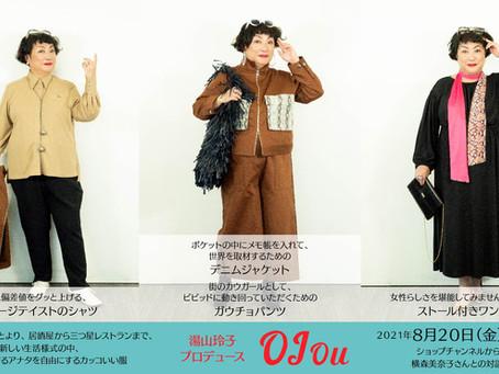 8月20日(金)16時から、OJOU<オジョウ>新作発表です!
