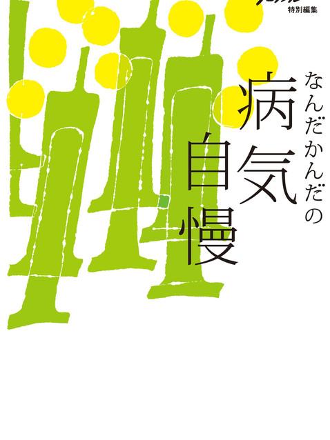 なんだかんだの病気自慢(マガジンハウス・2011年)
