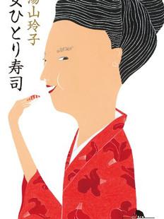 女ひとり寿司(幻冬舎文庫・2013年)