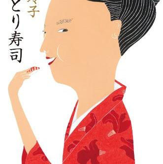 三月の活動記録 その2〜少女まんが館、立川談志、志らく、飴屋法水、冨沢ノボル