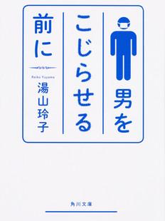 男をこじらせる前に 男がリアルにツラい時代の処方箋(角川文庫・2014年)