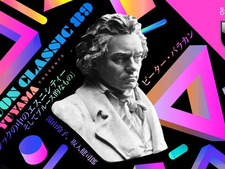 爆クラin DOMMUNE<第88夜>「クラシックの中のエスニシティー、そしてブルース的なもの」ゲスト:ピーター・バラカン