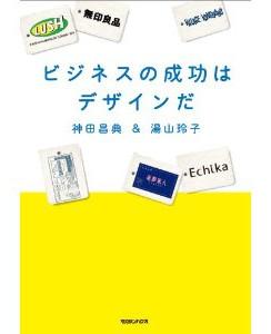ビジネスの成功はデザインだ(マガジンハウス・2010年)神田昌典との共著