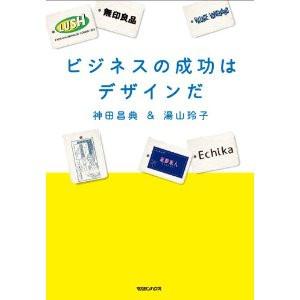 『ビジネスの成功はデザインだ』(神田昌典氏との共著)発売されました