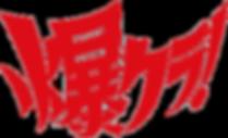 爆クラ! logo赤.png