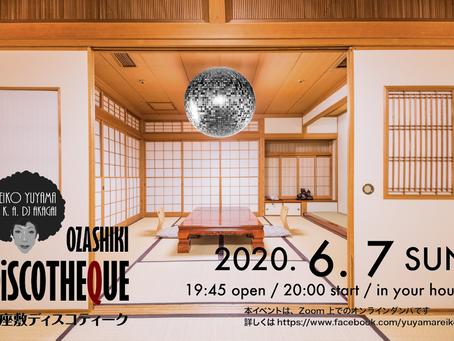 6月7日(日)オンラインダンパ「お座敷ディスコティーク vol.2」開催!