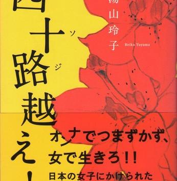 著作『四十路越え!』11月26日に発売、という宣伝なり。