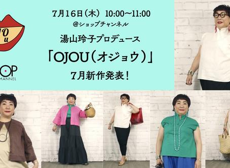 7月16日(木)10:00〜11:00 ショップチャンネルにて、OJOU7月新作発表が生放送!
