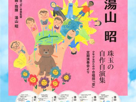 父・湯山昭の自作自演集が、合唱団「空」より発売です!