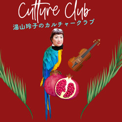 湯山玲子のカルチャークラブ