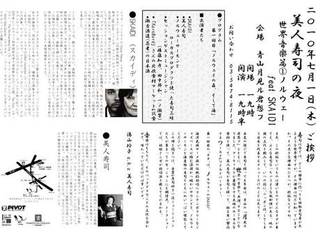 七月一日(木)「美人寿司の夜 〜世界音楽篇①ノルウェー」のご案内