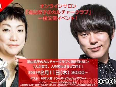 オンラインサロン<湯山玲子のカルチャークラブ>、第5回ゼミを一部一般公開します! ゲストは村本大輔さん!!