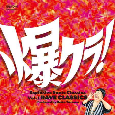 爆クラ!-Vol.1 RAVE CLASSICS クラブ耳がハマるクラシック 発売!
