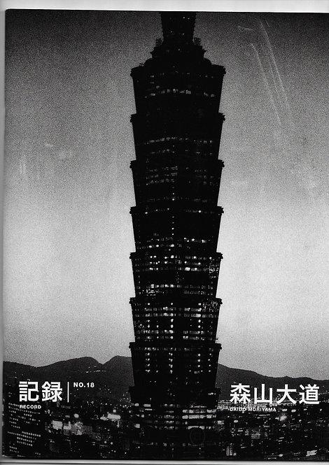 Daido Moriyama,Record N°18