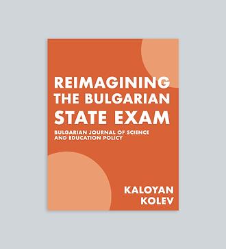 bulgarian state exam.png