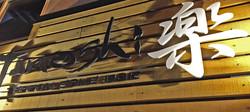 Tanoshi Saki Bar