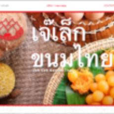 Web Design - Thai Dessert