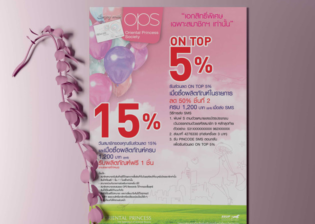Leaflet - Promotion (Cosmetic Brand)