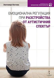 Емоционална регулация при АС.jpg