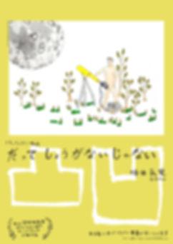 ポスタービジュアル.jpg