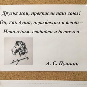 ДЕНЬ ЛИЦЕИСТА