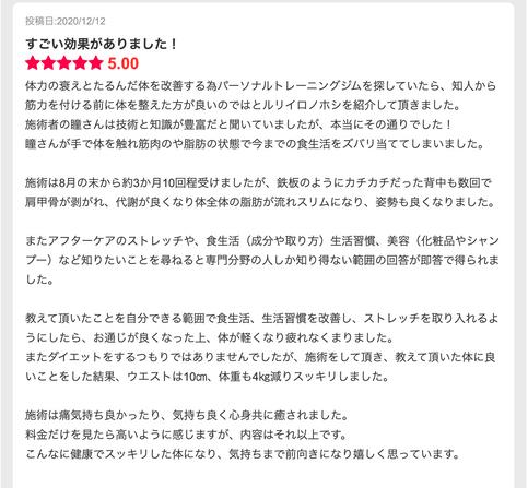 女性( ルリイロノホシ お客様のお声 ).png