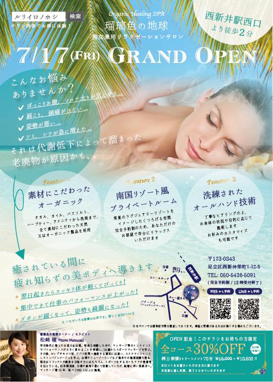 2020/7/17(Fri)西新井サロンGrand OPEN!