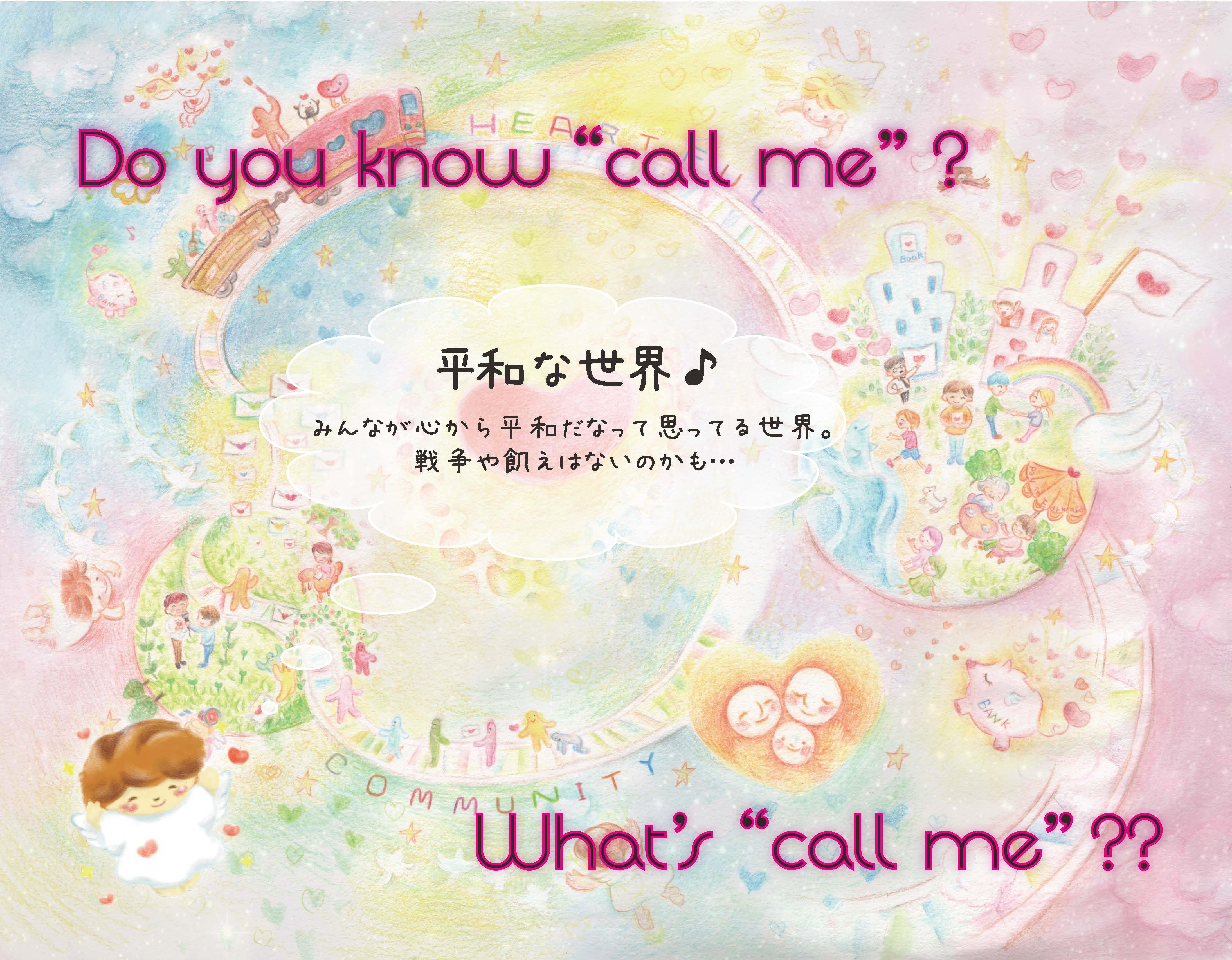 Call me 2つ折 表面