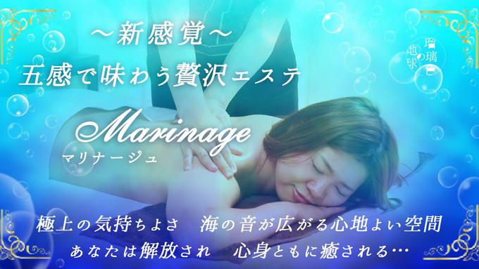 <Beauty> 新感覚エステMarinage(マリナージュ)のご案内