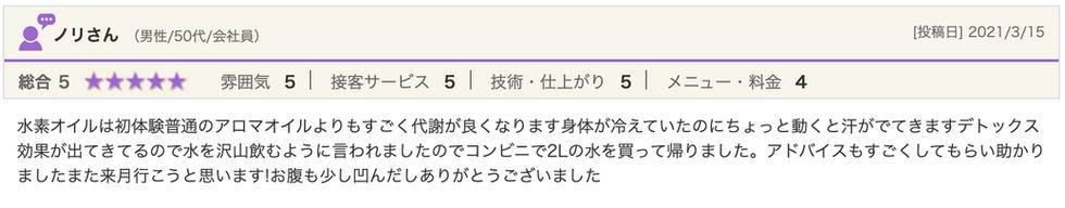 男性・50代( ルリイロノホシ お客様のお声 ).png