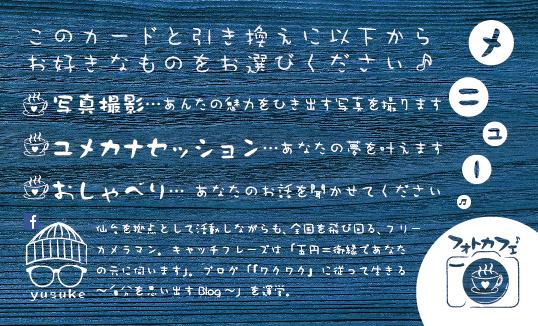 photocafeギフトカード-02