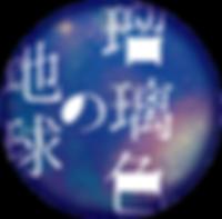 瑠璃色の地球ロゴ300px.png