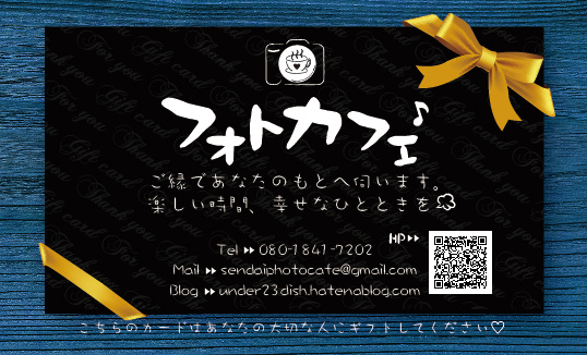photocafeギフトカード-01