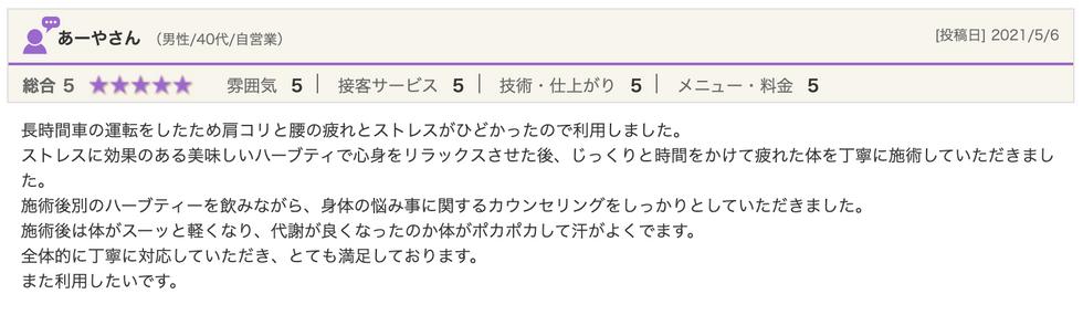 男性・40代( ルリイロノホシ お客様のお声 ).png