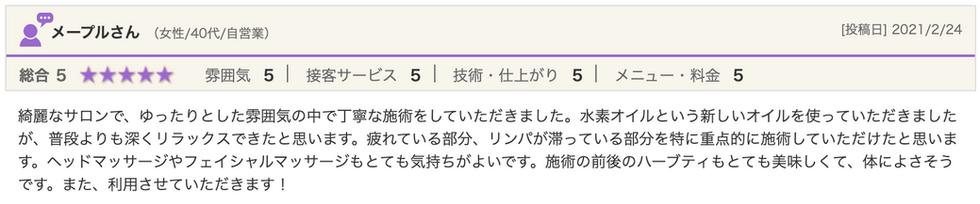 女性・40代( ルリイロノホシ お客様のお声 ).png