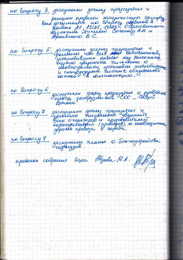 Протокол (стр2)  заседания Совета 28.01.