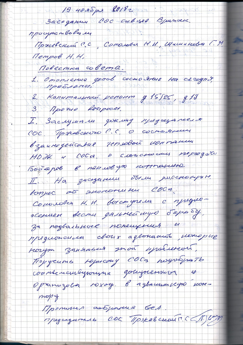 Протокол заседания Совета 19.11.18.jpg