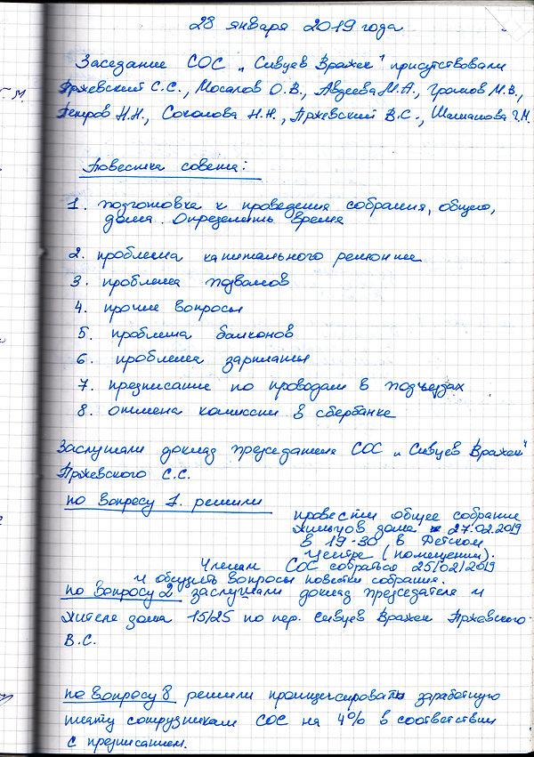 Протокол (стр1)  заседания Совета 28.01.
