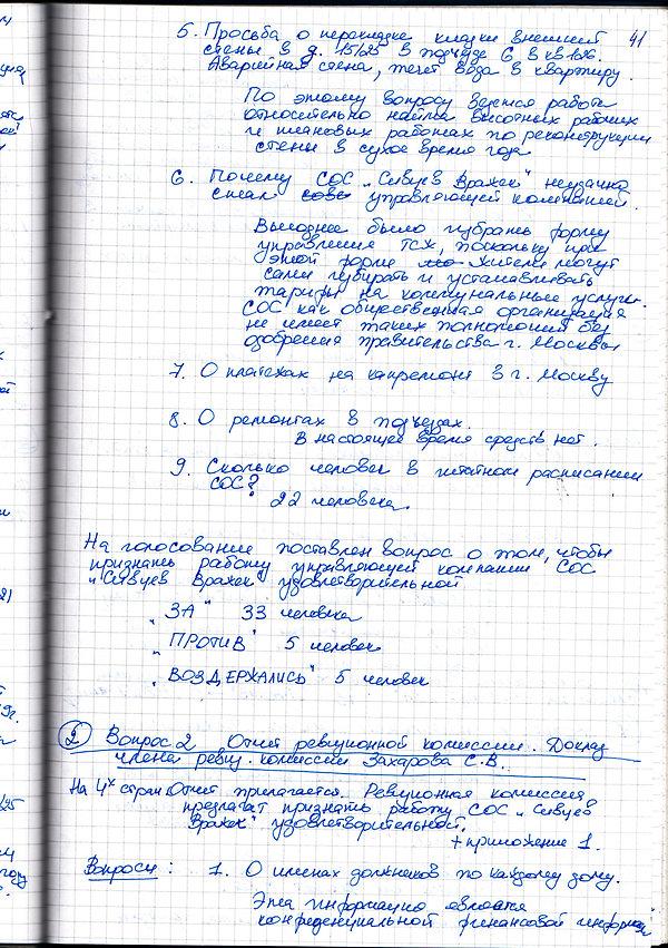 Протокол (стр3) собрания 27.02.19.jpg