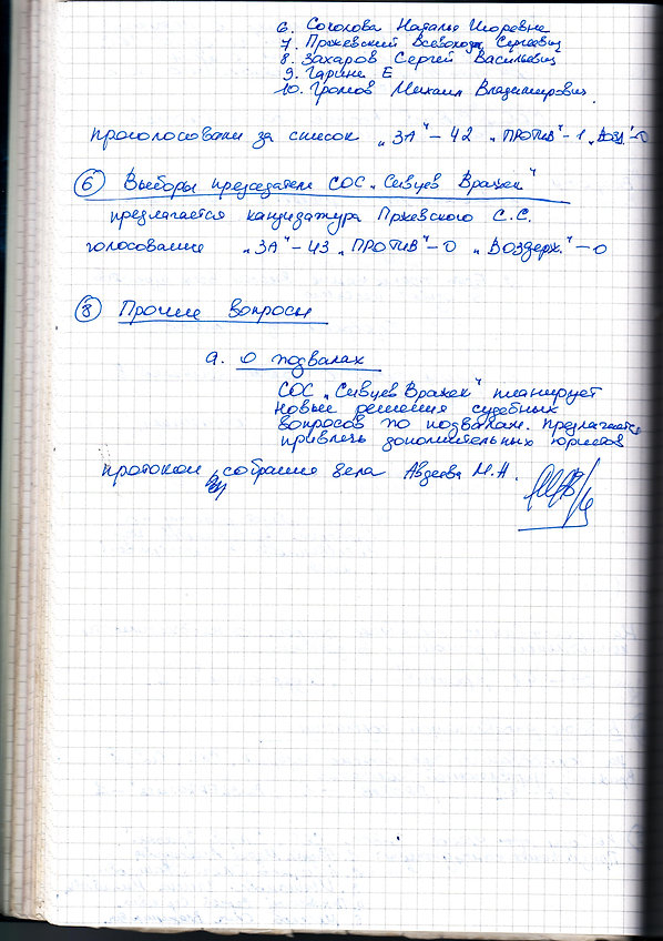 Протокол (стр6) собрания 27.02.19.jpg