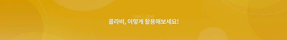 usecase_title_banner.png