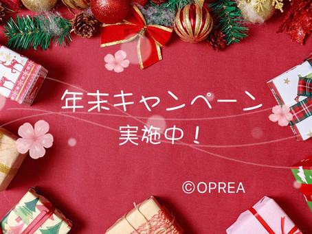 【年末キャンペーン】スタート!