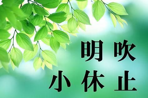 明吹小休止(新緑).jpg