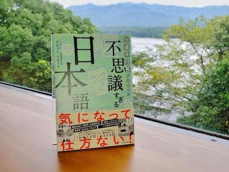 読書の秋に!デビットさんの『外資系社長が出合った不思議すぎる日本語』をご紹介します。