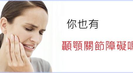 現代人不可不知的顳顎關節障礙